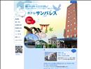 【広島市 ホテル】 広島駅前ホテルホテルサンパレス