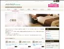 【広島市 ホテル】 メルパルク広島