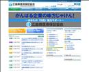 【広島県】 広島県信用保証協会