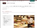 【広島市 ランチ】 三井ガーデンホテル広島コフレール