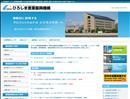 【広島県】 ひろしま産業振興機構