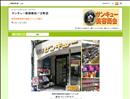 【広島市 美容院】 サンキュー美容商会
