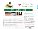 【広島市 ランチ】 レストラン ミクニ