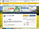 【広島市 ホテル】 スーパーホテル広島