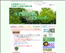 【広島県】 広島県緑化センター