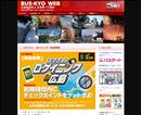 【広島県】 広島県バス協会