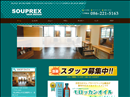 【岡山市 美容院】 スープ レックス