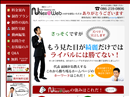 【岡山市 HP作成】 Nex@Web