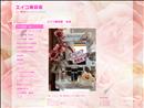 津山市 美容室/美容院 エイコ美容室 本店