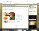 【新宿 ランチ】 新宿プリンスホテル「ブッフェ」
