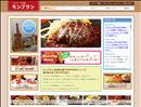 【浅草 ランチ】 ハンバーグの店「モンブラン」