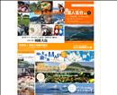 『山口県公式観光案内』 周防大島観光協会