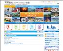 『山口県公式観光案内』 下関<br>観光コンベンション協会