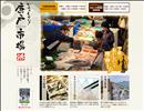 『山口県観光』 下関唐戸市場