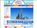 『山口県観光』 海峡ゆめタワー