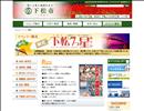 『山口県公式観光案内』 下松市観光サイト