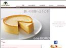 下関市 ケーキ屋さん a-la-DOMO
