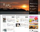 『山口県公式観光案内』 豊浦町観光協会