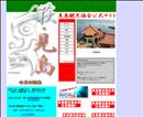 『山口県公式観光案内』 萩市見島観光協会