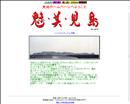 『山口県公式観光案内』 見島観光協会
