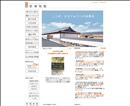 『山口県観光』 萩博物館
