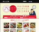 『山口県公式観光案内』 おいでませ山口県<br>美食コレクション