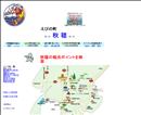 『山口県公式観光案内』 えびの町<br>秋穂観光協会