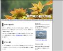『山口県公式観光案内』 長門峡の観光情報