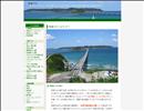 『山口県観光』 角島ナビ